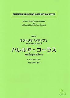 WER006 【ハレルヤ・コーラス/ヘンデル:Hallelujah Chorus/George Frideric Handel】木管五重奏 (2Flutes,Oboe,Clarinet,Bassoon or 2Flutes,2Clarinets,Bass-Clarinet)