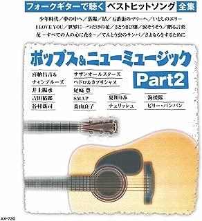 世界に一つだけの花 (ギター) [オリジナル歌手 : SMAP]