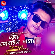 Tor Mobil Number Khana