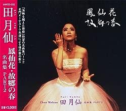 「鳳仙花・故郷の春」田月仙(チョン・ウォルソン)名曲集 PART2