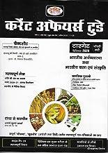 Drishti Current Affairs Today Hindi April 2020