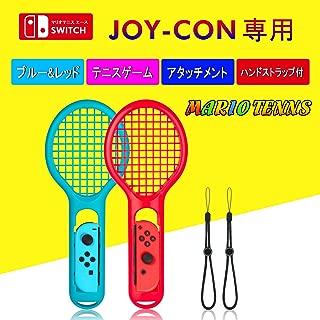 マリオテニス エース - switch テニスラケット スイッチ ジョイコンに対応 マリオ テニスゲームの臨場感 Nintendo switch アタッチメント Joy-Con 専用 【2個セット】
