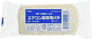オーム電機 エアコン配管用パテ (白/200g) 00-9203 DZ-ECP2/W