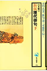 新版 現代俳句〈下〉 (角川選書) 単行本
