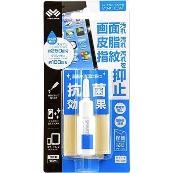 【SMART COAT】 液晶画面 ディスプレイ用 コーティング剤 ハイテククロス付 クリーニングキット ※送料無料