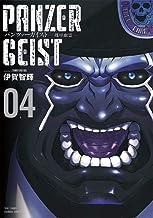 パンツァーガイスト 機甲幽霊 (4) (バンブー・コミックス)