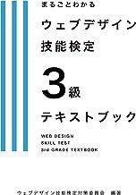 まるごとわかる ウェブデザイン技能検定3級テキストブック
