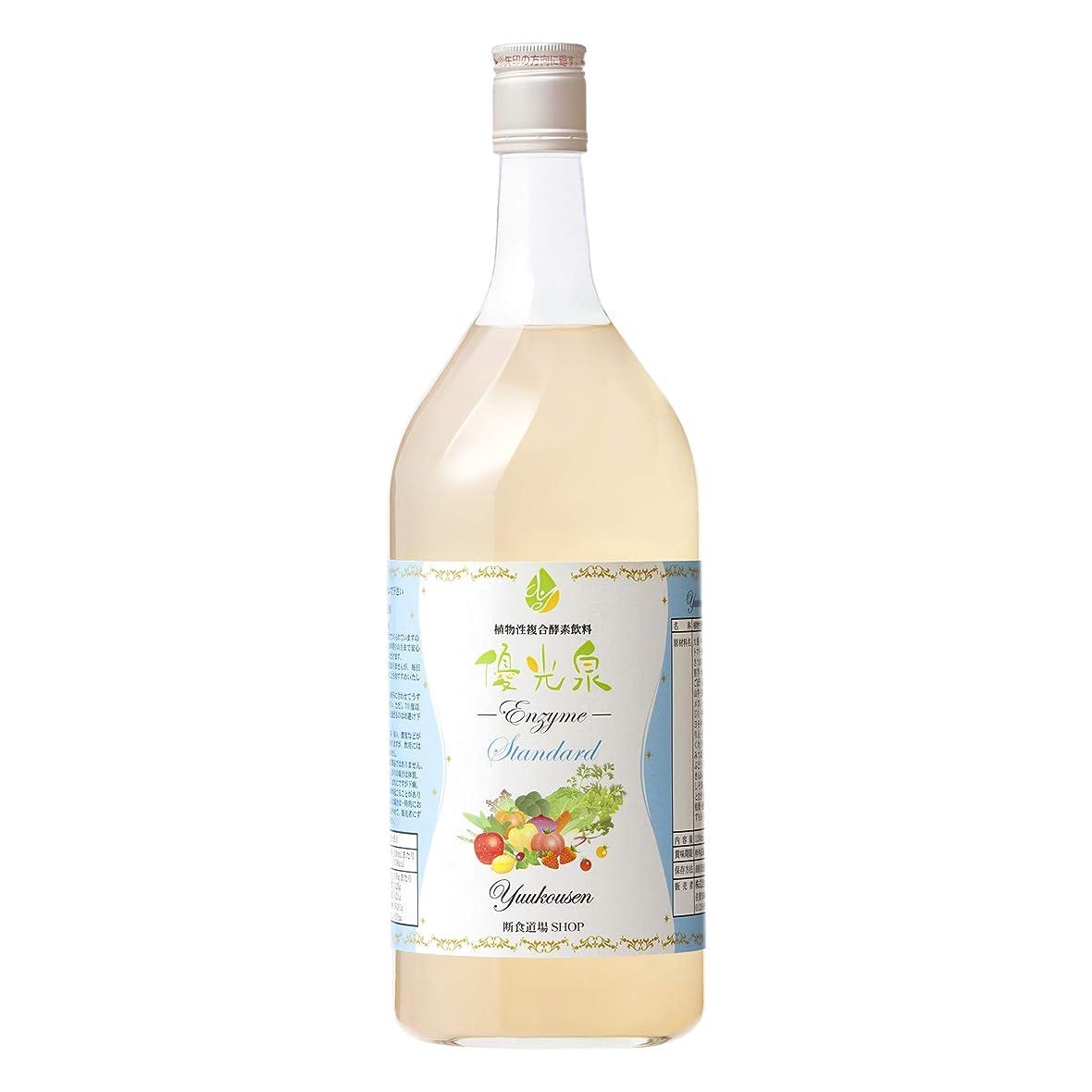 常識解放基準優光泉(スタンダード味)フルボトル1200ml 原材料は全て国内産 完全無添加の酵素ドリンク ファスティング 置き換えダイエット
