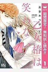 乙女椿は笑わない【期間限定無料】 1 (マーガレットコミックスDIGITAL) Kindle版