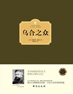 乌合之众 (西方百年学术经典)