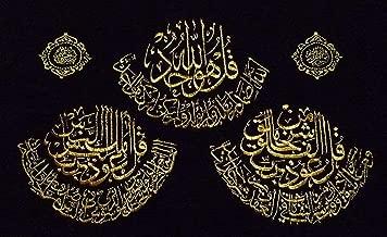 Embroidered Black Velvet Fabric Poster Islam Art Amn030 Al-Quran Surah 3 Kul Al Iklas Al NAS Al Falaq Arabic Calligraphy House Decor - No Frame