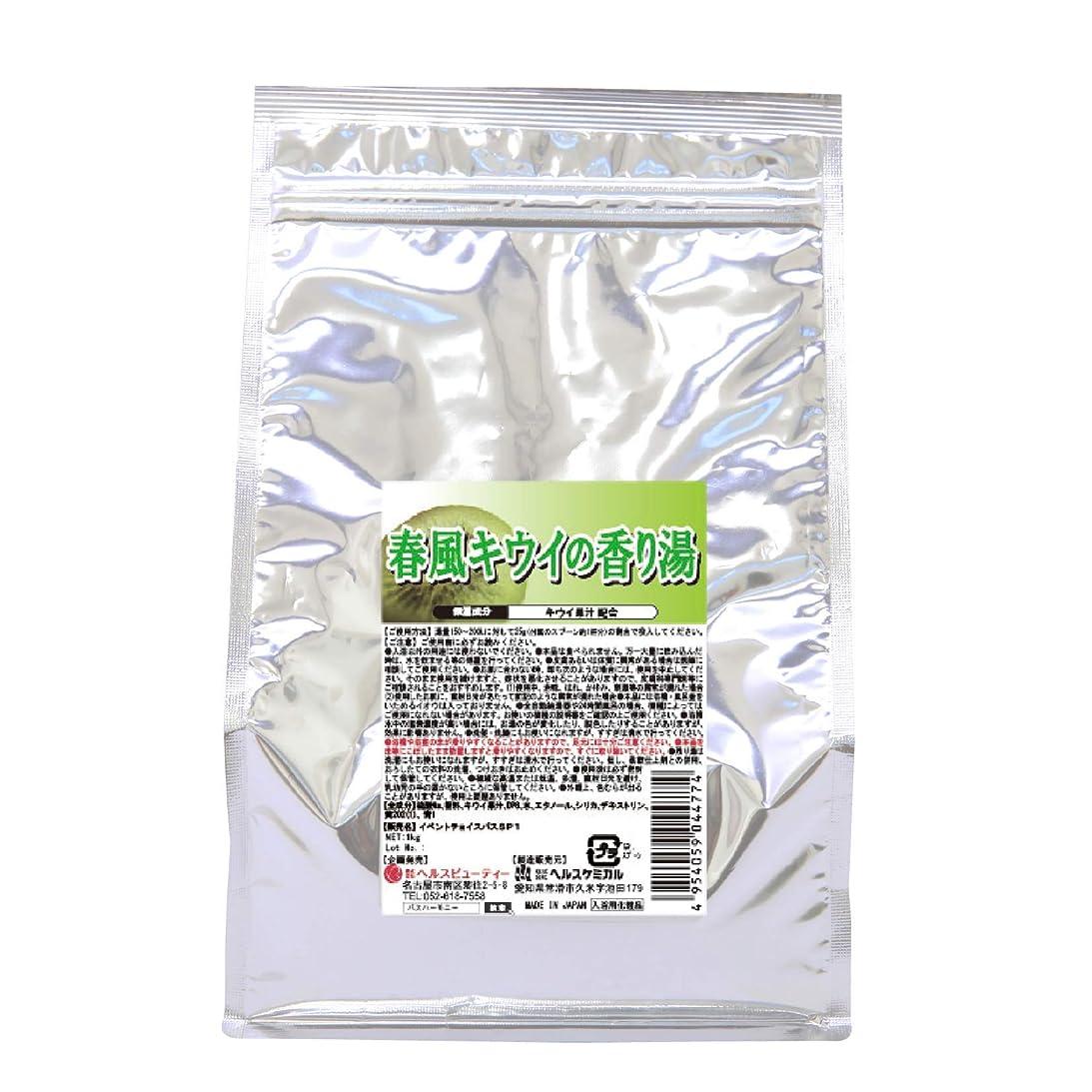 召集する透明に固める入浴剤 湯匠仕込 春風キウイの香り湯 1kg 50回分 お徳用