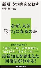 表紙: 新版 うつ病をなおす (講談社現代新書) | 野村総一郎