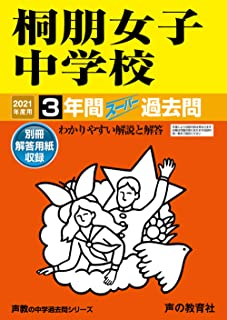 109桐朋女子中学校 2021年度用 4年間スーパー過去問 (声教の中学過去問シリーズ)