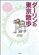 表紙: ダーリンの東京散歩 歩く世界 | トニー・ラズロ