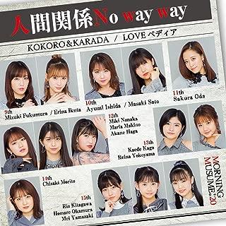 【Amazon.co.jp限定】KOKORO&KARADA/LOVEペディア/人間関係No way way(初回生産限定盤C)(DVD付)(メガジャケ付)...