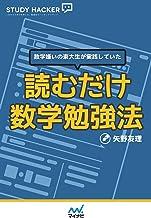 表紙: [STUDY HACKER]数学嫌いの東大生が実践していた「読むだけ数学勉強法」 | 矢野 友理