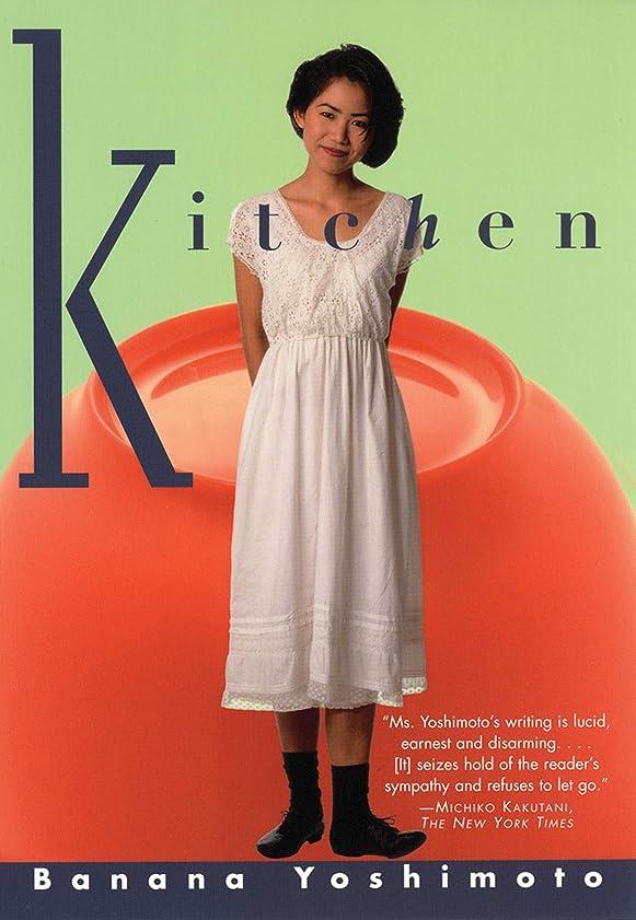 メロディアス場所硫黄Kitchen (English Edition)