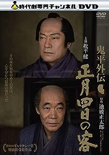 鬼平外伝 正月四日の客 [DVD]