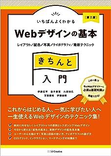 いちばんよくわかるWebデザインの基本きちんと入門[第2版] レイアウト/配色/写真/タイポグラフィ/最新テクニック