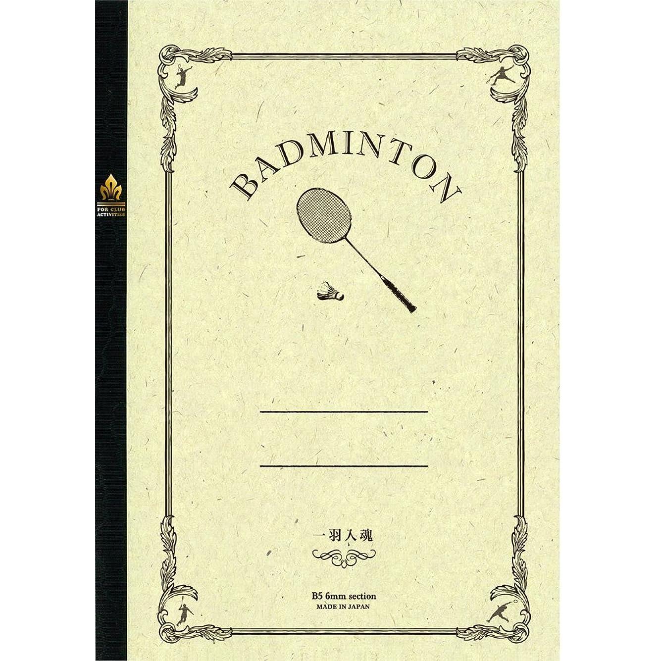 みんなの部活ノート バドミントン 5冊セット