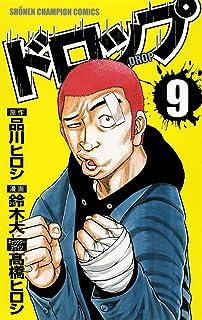 ドロップ 9 (少年チャンピオン・コミックス)
