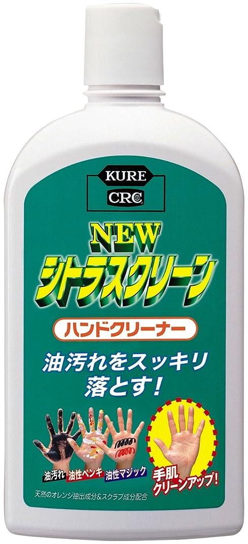 十億対規制KURE(呉工業) ニュー シトラスクリーン ハンドクリーナー (470ml) [ 品番 ] 2282