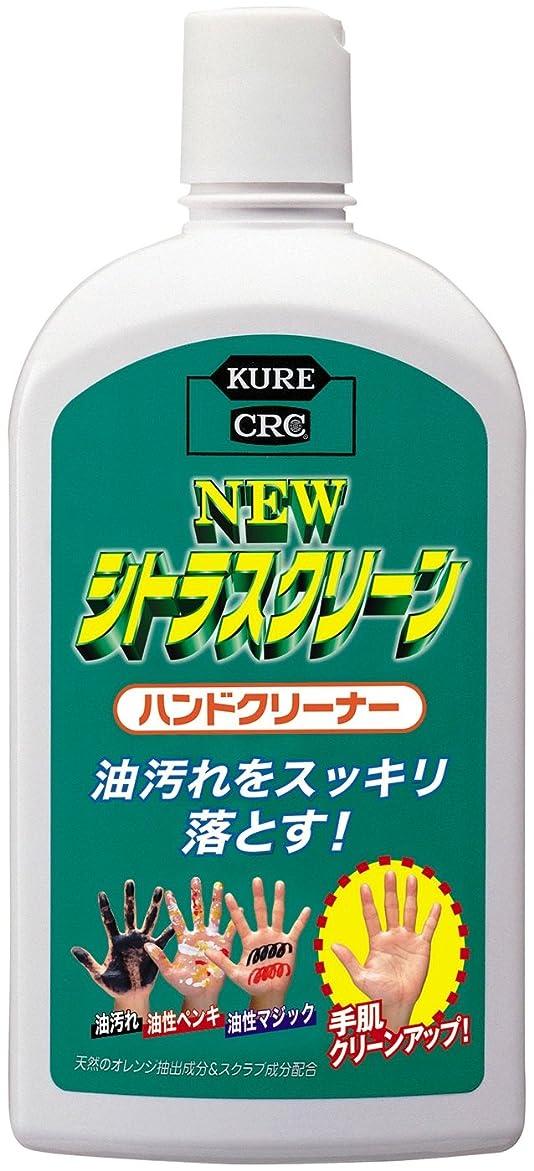 等価シリング意外KURE(呉工業) ニュー シトラスクリーン ハンドクリーナー (470ml) [ 品番 ] 2282