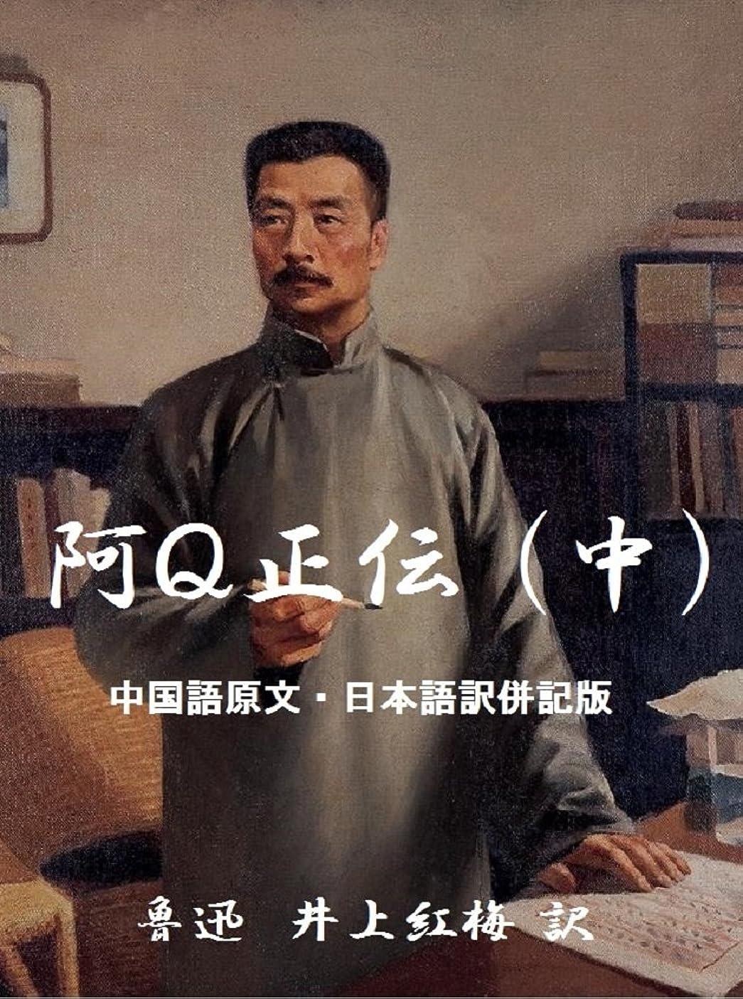 見て教科書タバコ阿Q正伝(中)- 中国語?日本語訳併記版 魯迅小説集