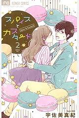 スパイスとカスタード(2) (フラワーコミックス) Kindle版