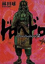 表紙: ドロヘドロ(2) (IKKI COMIX) | 林田球