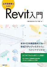 表紙: 土木技術者のためのRevit入門   一般社団法人Civilユーザ会