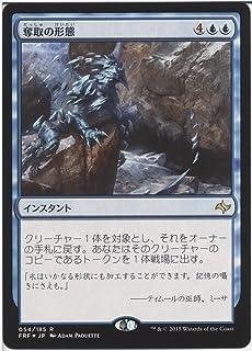 マジック:ザ・ギャザリング(MTG) 奪取の形態(レア) / 運命再編(日本語版)シングルカード FRF-054-R
