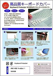メディアカバーマーケット ASUS ASUS VivoBook 15 X542UN [15.6インチ(1920x1080)]機種で使える【極薄 キーボードカバー(日本製) フリーカットタイプ】
