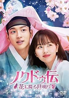ノクドゥ伝~花に降る月明り~ DVD-SET2 (特典DVD付)