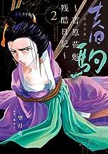 表紙: 春駒~吉原花魁残酷日記~(2) (夜サンデーコミックス)   森光子