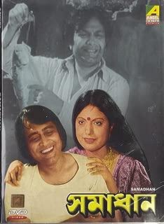 Samadhan Bengali Movie