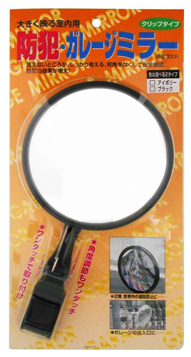 秘密のパラナ川オーストラリア光 防犯ガレージミラー 鏡面 凸 BK GM-301