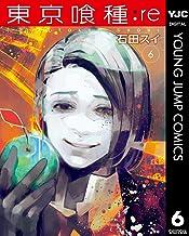 東京喰種トーキョーグール:re 6 (ヤングジャンプコミックスDIGITAL)
