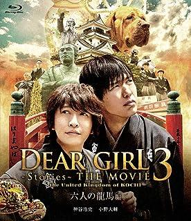 Dear Girl~Stories~THE MOVIE3 the United Kingdom of KOCHI 六人の龍馬編 [Blu-ray]