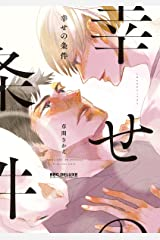 幸せの条件 (ビーボーイコミックスDX) Kindle版