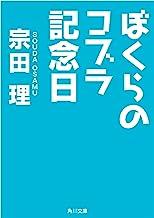 表紙: ぼくらのコブラ記念日 「ぼくら」シリーズ (角川文庫) | 宗田 理