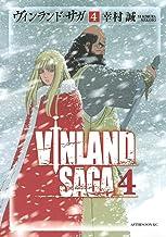 表紙: ヴィンランド・サガ(4) (アフタヌーンコミックス) | 幸村誠