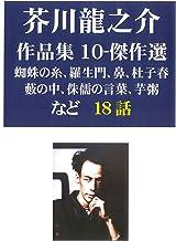 芥川龍之介作品集10 傑作選-蜘蛛の糸、羅生門、鼻、杜子春など18作品