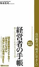 表紙: 経営者の手帳―――働く・生きるモノサシを変える100の言葉 (あさ出版電子書籍)   坂本光司