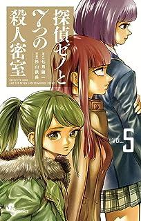 探偵ゼノと7つの殺人密室(5) (少年サンデーコミックス)