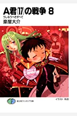 A君(17)の戦争8 うしなうべきすべて (富士見ファンタジア文庫) Kindle版