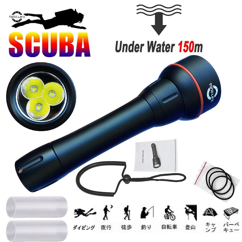 Tonelife 水中ライト ダイビングライト 防水 充電式LED 3灯搭載 3000ルーメンLED  超高輝度 懐中電灯 防水 水深150mまで