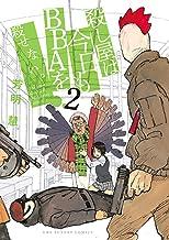 表紙: 殺し屋は今日もBBAを殺せない。(2) (裏少年サンデーコミックス)   芳明慧