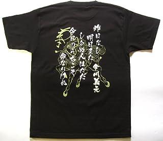戦国武将Tシャツ 今川義元